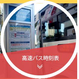 高速バス時刻表